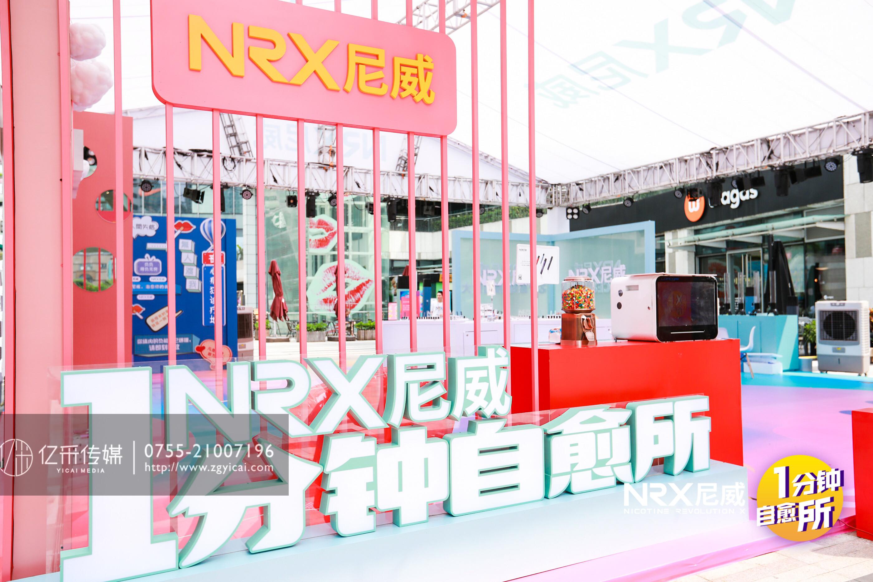 NRX尼威电子烟快闪亚搏体育官网登录