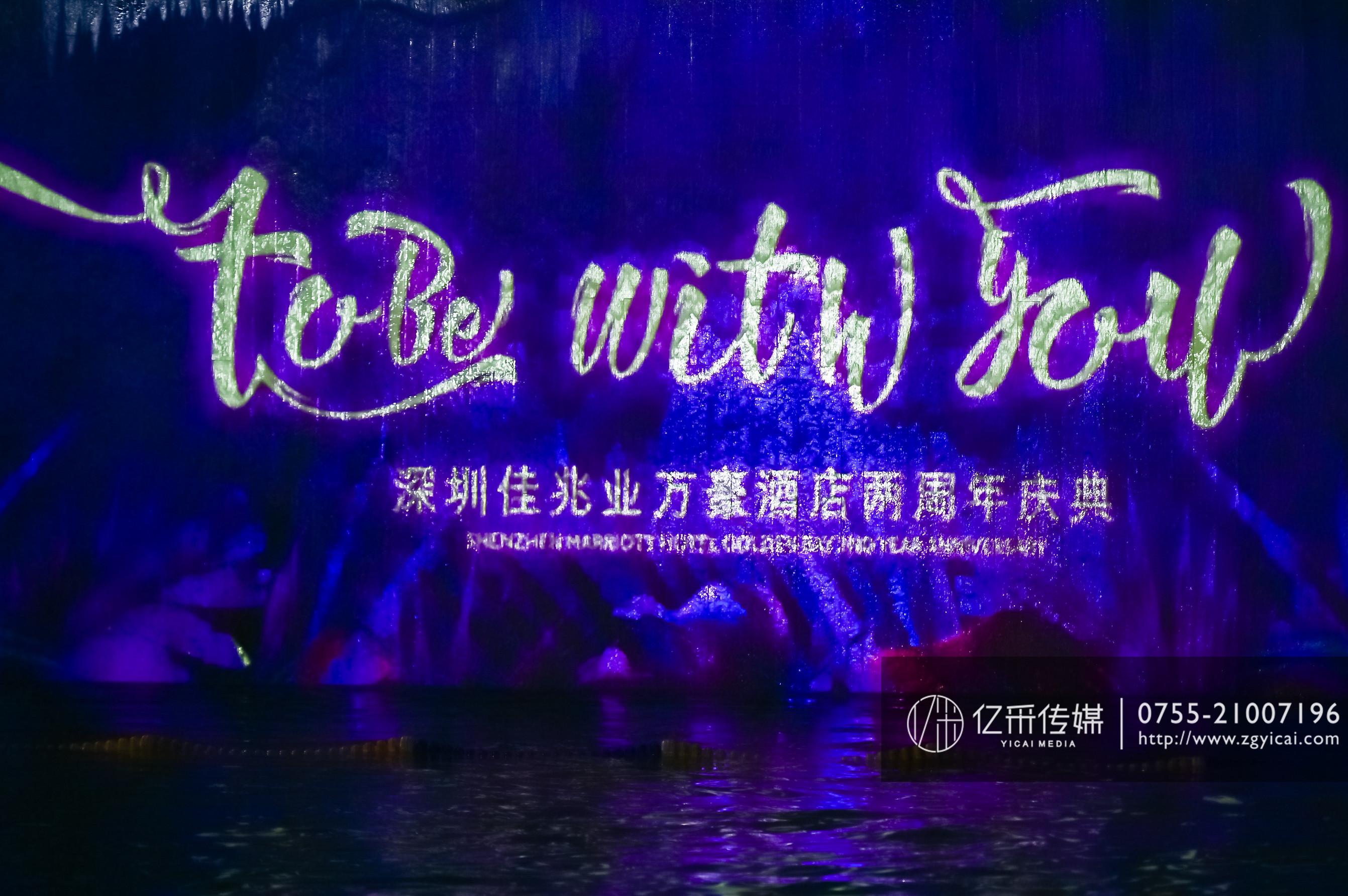 深圳·佳兆业万豪酒店2周年派对